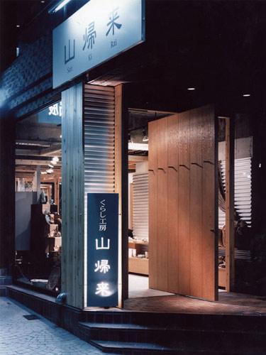 office-shop8-01
